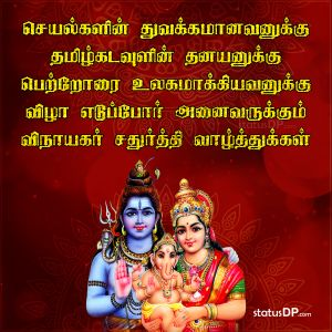 Lord Shiva - Tamil Image Quotes for WhatsApp Status