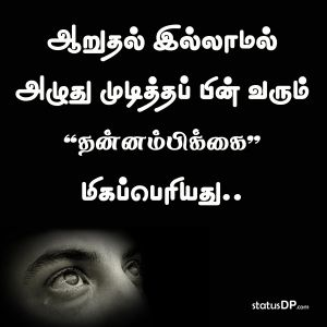 Console Tamil Image Quotes For Whatsapp Status Whatsapp Dp Fb