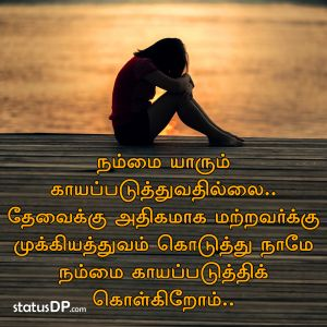 Disappointment Quotes In Tamil - Allquotesideas