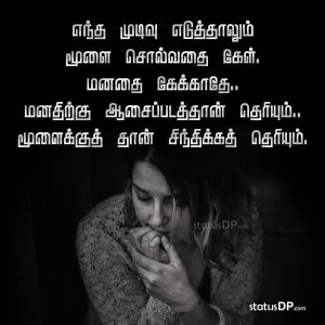 Best Collection Of Tamil Picture Quotes For Whatsapp Dp Status