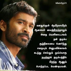 Whatsapp Dp Life Quotes Sad Quotes In Tamil Girls Dp