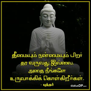 Quotes by Buddha in Tamil for WhatsApp Status, WhatsApp DP