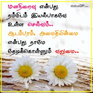 Peace Tamil Image Quotes For Whatsapp Status Whatsapp Dp Fb And