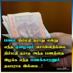Rich Tamil Image Quotes For Whatsapp Status Whatsapp Dp Fb And