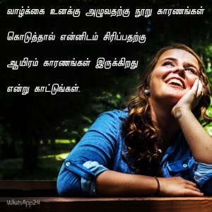 Us Tamil Image Quotes For Whatsapp Status Whatsapp Dp Fb And