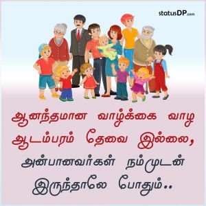 Family Tamil Image Quotes For Whatsapp Status Whatsapp Dp Fb And