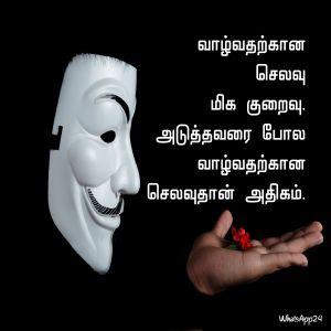 Money Tamil Image Quotes For Whatsapp Status Whatsapp Dp Fb And