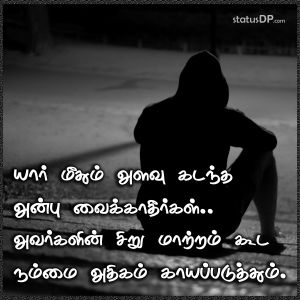 Hurt Quotes In Tamil Hurt Tamil Quotes For Whatsapp Status