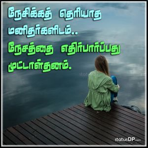 Fake Love Tamil Image Quotes For Whatsapp Status Whatsapp Dp Fb