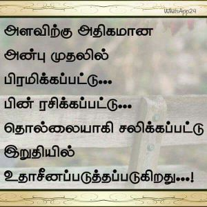 Limit - Tamil Image Quotes for WhatsApp Status, WhatsApp DP