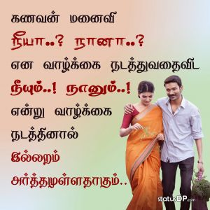 Husband Tamil Image Quotes For Whatsapp Status Whatsapp Dp Fb