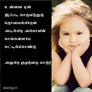Child Quotes In Tamil Child Tamil Quotes For Whatsapp Status
