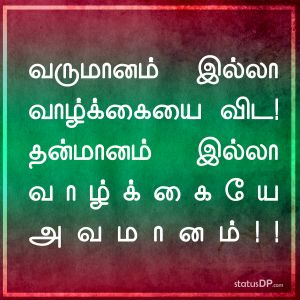 Self Respect Tamil Image Quotes For Whatsapp Status Whatsapp Dp