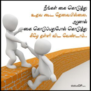 Fake Tamil Image Quotes For Whatsapp Status Whatsapp Dp Fb And