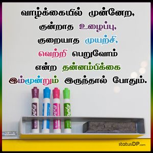 Self Confidence Tamil Image Quotes For Whatsapp Status Whatsapp