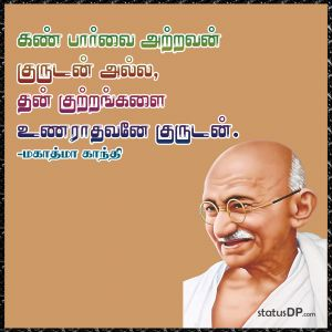 Quotes By Mahatma Gandhi In Tamil For Whatsapp Status Whatsapp Dp