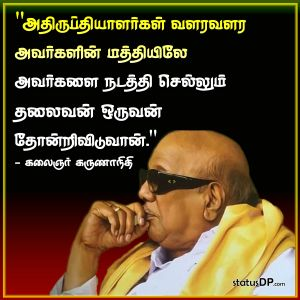 Image result for karunanidhi in whatsapp