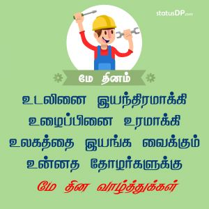 Workers Day Tamil Image Quotes For Whatsapp Status Whatsapp Dp