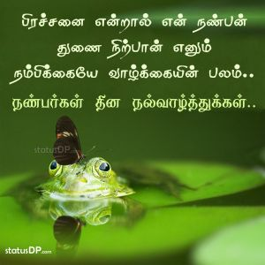 Life Tamil Image Quotes For Whatsapp Status Whatsapp Dp Fb And