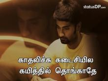 love failure whatsapp status video in tamil free download