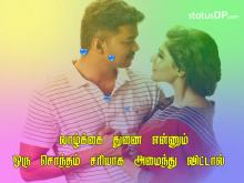 Family status videos in Tamil for WhatsApp Status