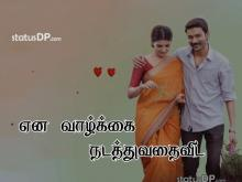 wife status videos in tamil for whatsapp status